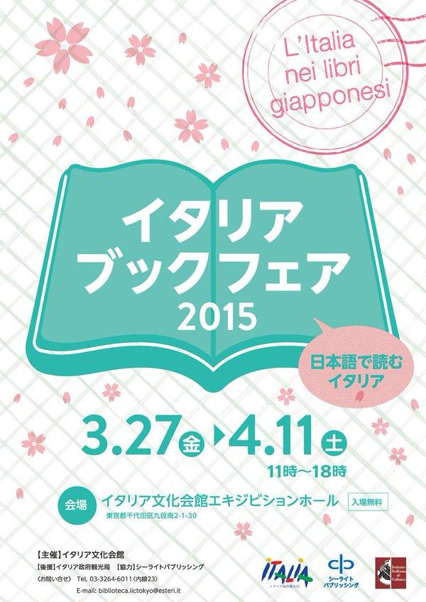 イタリアブックフェア2015